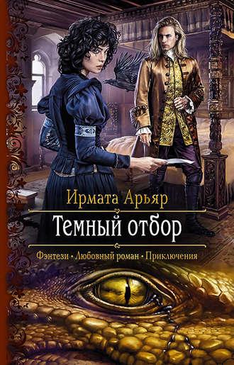Ирмата Арьяр, Тёмный отбор