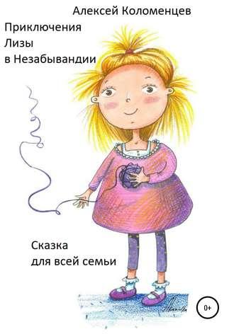 Алексей Коломенцев, Приключения Лизы в Незабывандии