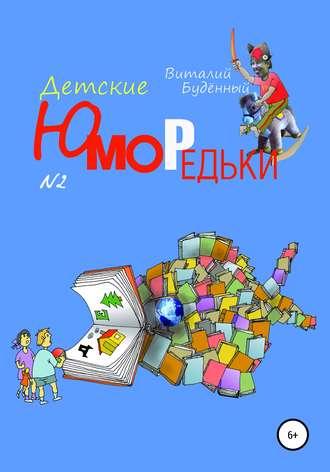 Виталий Буденный, Юморедьки детские 2