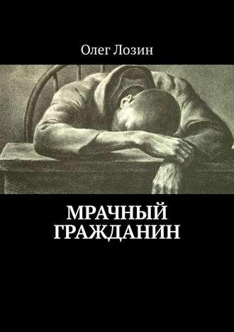 Олег Лозин, Мрачный гражданин