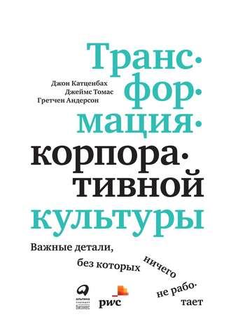 Джон Катценбах, Джеймс Томас, Трансформация корпоративной культуры
