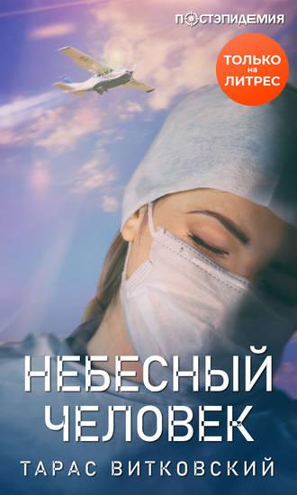 Тарас Витковский, Небесный человек