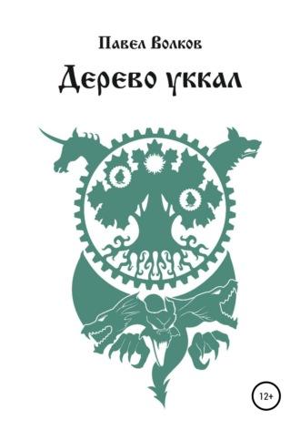 Павел Волков, Дерево уккал