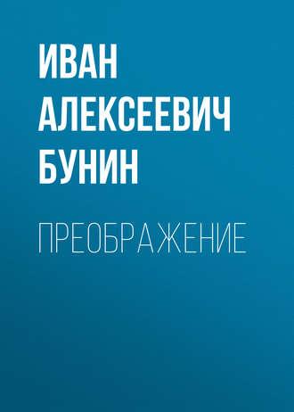 Иван Бунин, Преображение