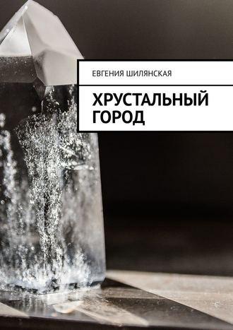Евгения Шилянская, Хрустальный город