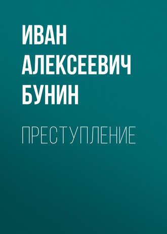 Иван Бунин, Преступление