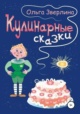 Ольга Зверлина, Кулинарные сказки