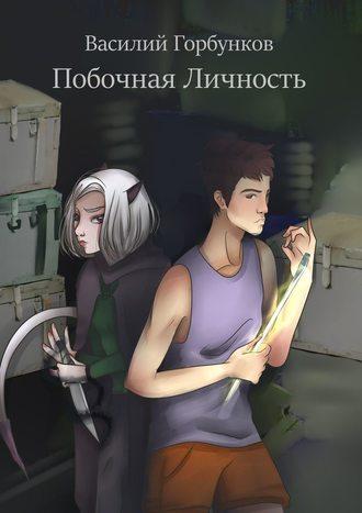 Василий Горбунков, Побочная Личность