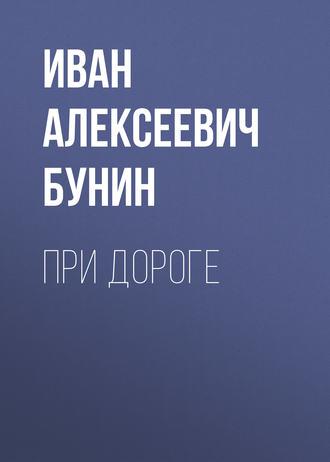 Иван Бунин, При дороге