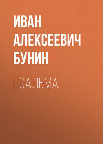 Иван Бунин, Псальма