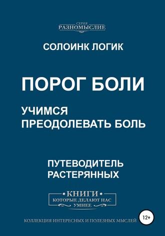Солоинк Логик, Порог боли. Учимся побеждать боль