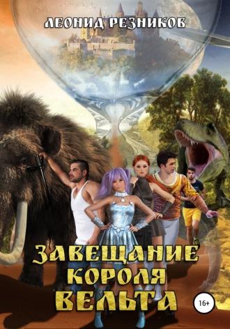 Леонид Резников, Завещание Короля Вельта