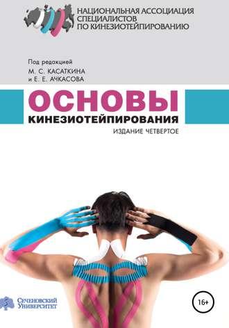Михаил Касаткин, Евгений Ачкасов, Основы кинезиотейпирования