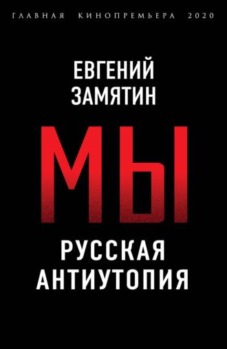 Евгений Замятин, Мы. Русская антиутопия
