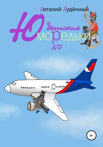 Виталий Буденный, Юморедьки детские 7