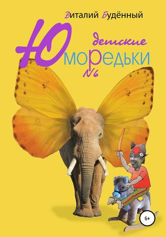Виталий Буденный, Юморедьки детские 6