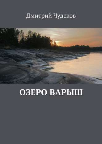 Дмитрий Чудсков, Озеро Варыш