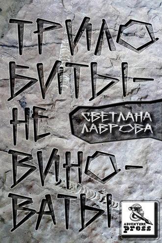 Светлана Лаврова, Трилобиты не виноваты
