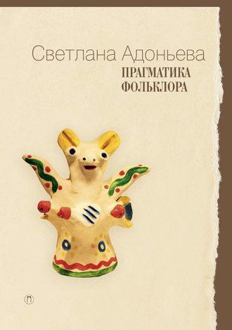 Светлана Адоньева, Прагматика фольклора