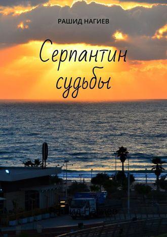 Рашид Нагиев, Серпантин судьбы