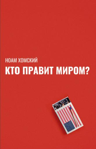 Ноам Хомский, Кто правит миром?