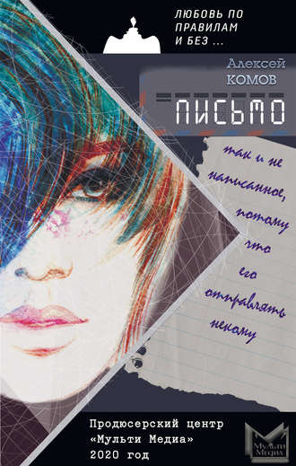 Алексей Комов, Письмо, так и не написанное, потому что его отправлять некому