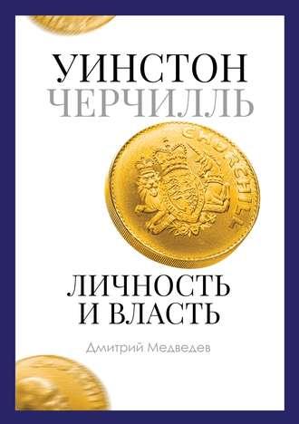 Дмитрий Медведев, Уинстон Черчилль. Личность и власть. 1939–1965