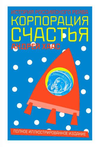 Андрей Хаас, Корпорация счастья. История российского рейва