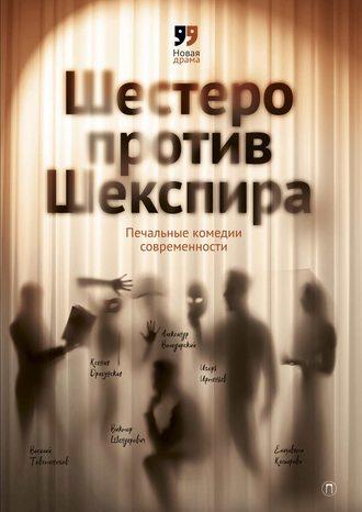 Виктор Шендерович, Игорь Иртеньев, Шестеро против Шекспира. Печальные комедии современности