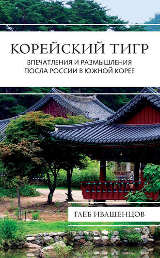 Глеб Ивашенцов, Корейский тигр. Впечатления и размышления Посла России в Южной Корее