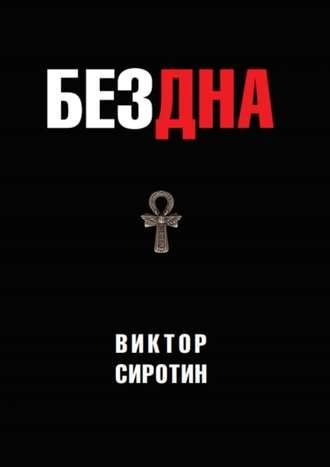 Виктор Сиротин, Бездна