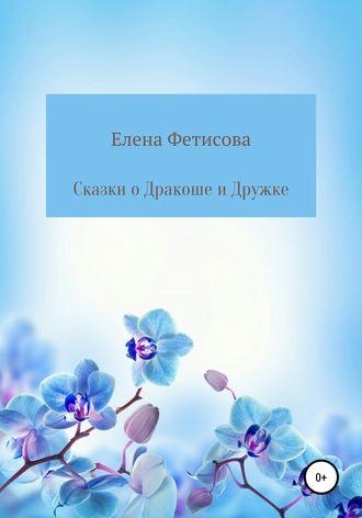 Елена Фетисова, Сказки о Дракоше и Дружке