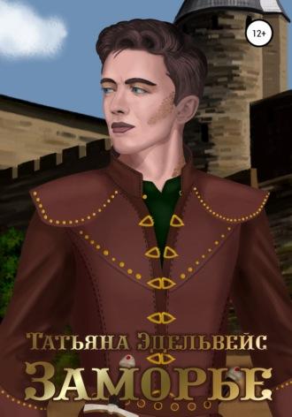 Татьяна Эдельвейс, Заморье