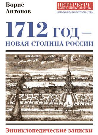 Борис Антонов, 1712 год – новая столица России. Энциклопедически записки