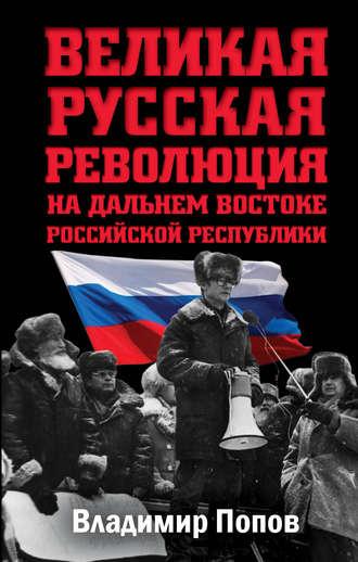Владимир Попов, Великая русская революция на Дальнем Востоке Российской Республики