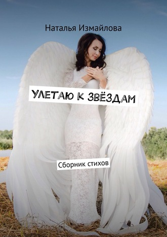 Наталья Измайлова, Улетаю кзвёздам. Сборник стихов