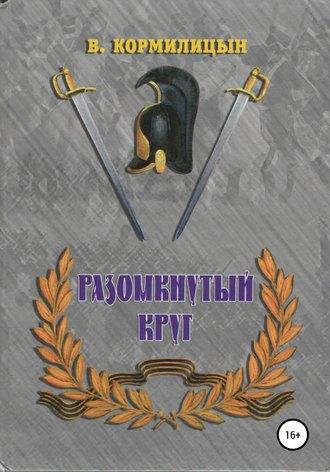 Валерий Кормилицын, Разомкнутый круг