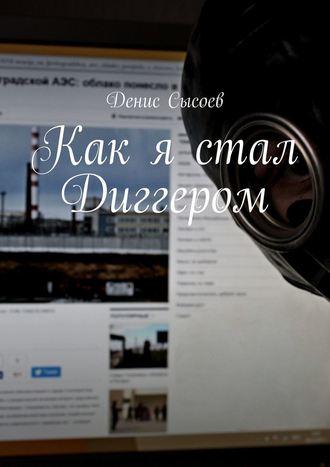 Денис Сысоев, Как я стал Диггером