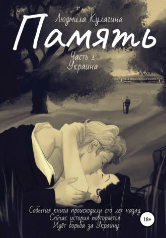 Людмила Кулагина, Память
