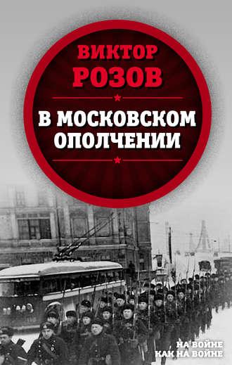 Виктор Розов, В московском ополчении