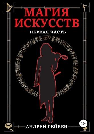 Андрей Рейвен, Магия искусств. Первая часть