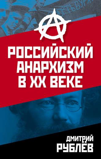 Дмитрий Рублев, Российский анархизм в XX веке
