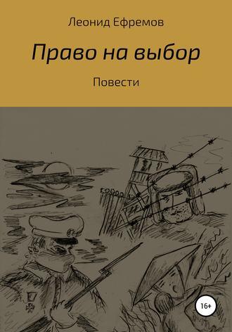 Леонид Ефремов, От заката до рассвета. Рассказы и повести