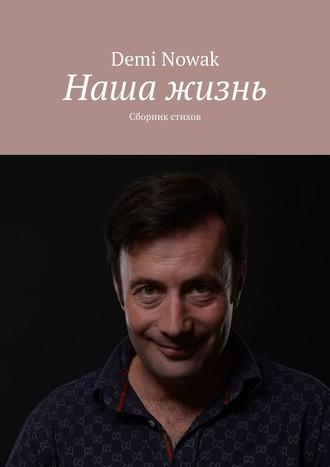 Demi Nowak, Наша жизнь. Сборник стихов