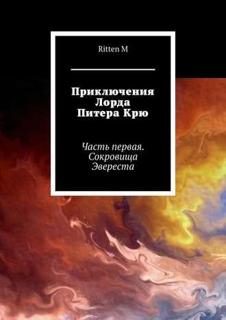 RittenM, Приключения Лорда ПитераКрю. Часть первая. Сокровища Эвереста