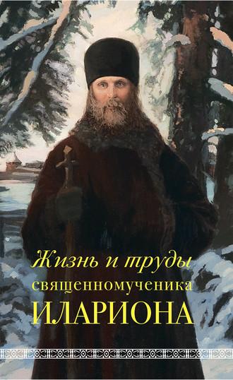 Андрей Горбачев, Жизнь и труды священномученика Илариона
