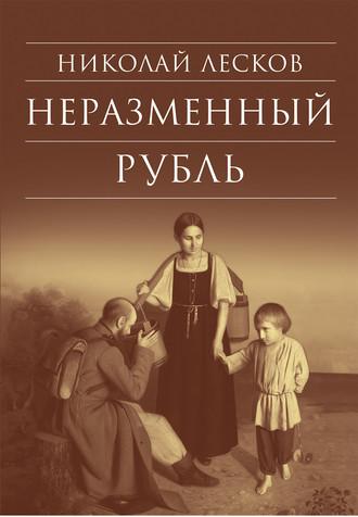 Николай Лесков, Неразменный рубль: Повести и рассказы
