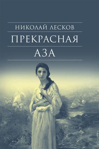 Николай Лесков, Татьяна Соколова, Прекрасная Аза