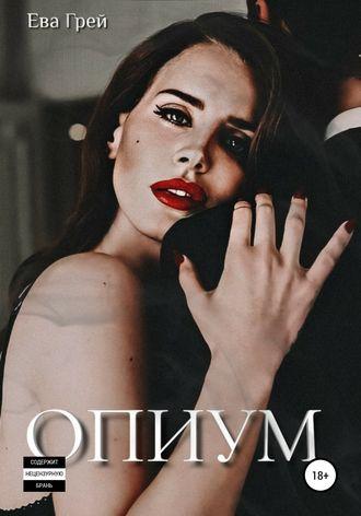 Ева Грей, Опиум