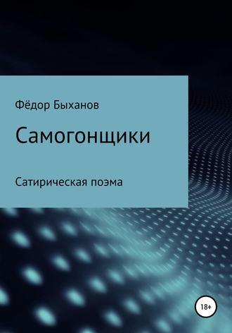 Фёдор Быханов, Самогонщики